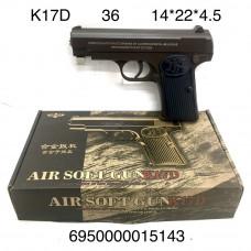 K17D Пистолет пневматика (металл), 36 шт. в кор.