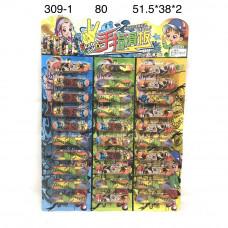 309-1 Набор скейтов 30шт  на блистере, 80 шт в кор.