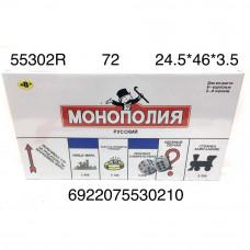 55302R Монополия Русский 72 шт в кор.