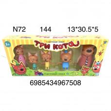 N72 Три кота набор счастливая семья 144 шт в кор.