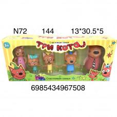 N72 Три кошечки набор, 144 шт. в кор.