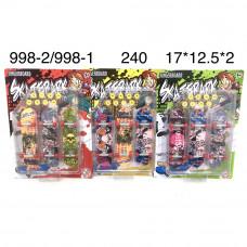 998-2/998-1 Скейтборд для пальцев 3 шт. в наборе, 240 шт. в кор.