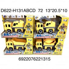 D622-H131ABCD Машина трансформер, 72 шт. в кор.