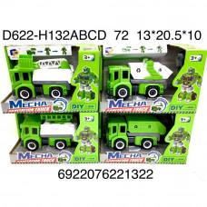 D622-H132ABCD Машина  трансформер мусоровоз, 72 шт. в кор.