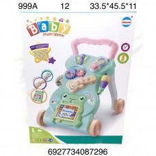 999A Каталка для малышей (свет, звук), 12 шт. в кор.