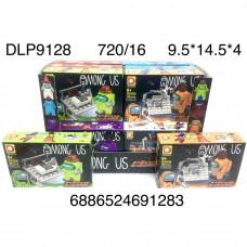 DLP9128 Набор НЛО 16 шт. в блоке,45 блоке в кор.