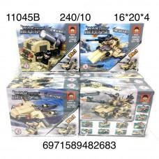 11045B Конструктор Армия 10 шт. в блоке, 24 блоке. в кор.