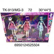 TK-913/MG-3 Кукла Монстр 3 шт. в наборе, 72 шт. в кор.