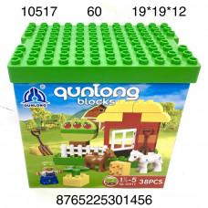 10517 Конструктор блоками для малышей 38 дет., 60 шт. в кор.