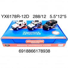 YX6178R-12D Модельки (металл) 12 шт. в блоке,24 блоке. в кор.