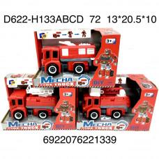D622-H133ABCD Машина трансформер пожарная, 72 шт. в кор.