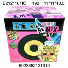 B2121101IC Кукла в шаре remix, 192 шт. в кор.