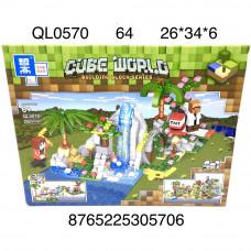QL0570 Конструктор Герои из кубиков 292 дет., 64 шт. в кор.