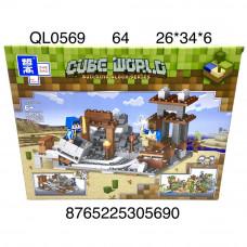 QL0569 Конструктор Герои из кубиков 291 дет., 64 шт. в кор.