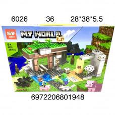 6026 Конструктор Герои из кубиков 257 дет., 36 шт. в кор.