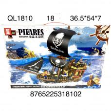 QL1810 Конструктор Пираты 704 дет., 18 шт. в кор.