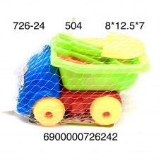 726-24 Набор для песочницы Грузовик 504 шт в кор.