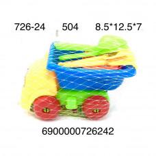 726-24 Набор для песочницы Грузовик, 504 шт. в кор.