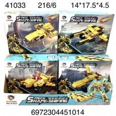 41033 Конструктор Трансформер 6 шт в блоке, 45 блокат в кор.