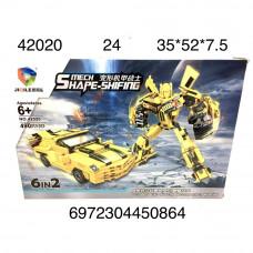 42020 Конструктор Трансформер 490 дет. 24 шт. в кор.