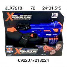 JLX7218 Бластер с мягкими пулями, 72 шт. в кор.