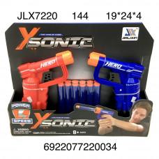 JLX7220 Бластер с мягкими пулями, 144 шт. в кор.