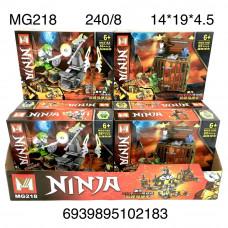 MG218 Конструктор Ниндзя 8 шт. в блоке,30 блока . в кор.