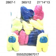 2867-1 Мягкая игрушка НЛО 12 шт. в блоке, 30 блока. в кор.