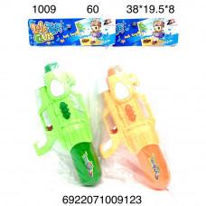 1009 Водный пистолет в пакете, 60 шт. в кор.