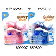 MY165Y-2 Мыльные пузыри Дельфин, 72 шт. в кор.