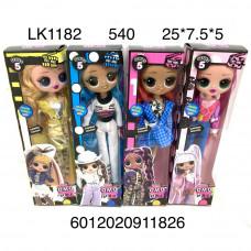 LK1182 Кукла в шаре OMO Remix Кукла, 540 шт. в кор.