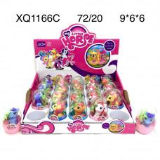 XQ1166C Пони в яйце 20 шт. в блоке, 72 шт. в кор.