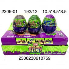2306-01 Слайм Дино в яйце 12 шт. в блоке,16 блока  в кор.