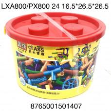 LXA800/PX800 Конструктор Классик 3+  250 дет. 24 шт в кор.