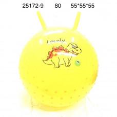 25172-9 Мяч прыгун с рожками, 80 шт. в кор.