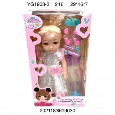 YG1903-3 Кукла в коробке 216 шт в кор.