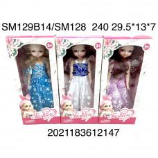 SM129B14/SM128 Кукла Fashion 240 шт в кор.