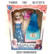 YXB05 Кукла Холод 192 шт в кор.