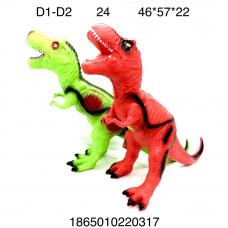 D1-D2 Динозавр резиновый, звук, 24 шт в кор.