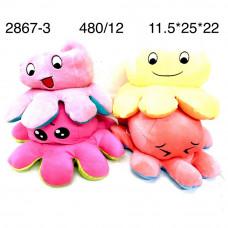 2867-3 Мягкая игрушка Осьминог перевертыш 12 шт в блоке, 480 шт в кор.