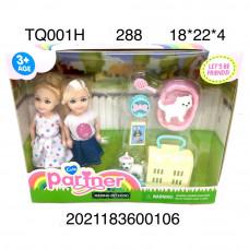 TQ001H Куколки с питомцем 288 шт в кор.