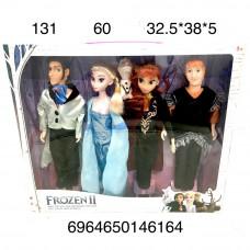 131 Кукла Холод 4 героя набор, 60 шт. в кор.