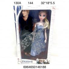 130A Кукла холод набор 2 героя, 144 шт в кор.