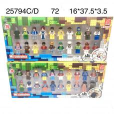 25794C/D Фигурки Герои из кубиков 20 шт. в наборе, 72 шт. в кор.