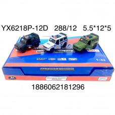 YX6218P-12D Модельки (металл) Гелик 12 шт. в блоке,24 блока  в кор.
