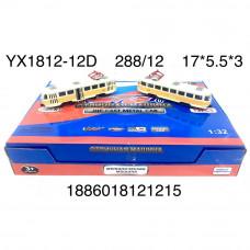 YX1812-12D Модельки (металл) Трамвай 12 шт. в блоке, 24 блока в кор.