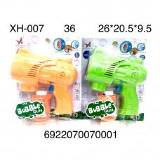 XH-007 Мыльные пузыри Пистолет, 36 шт. в кор.