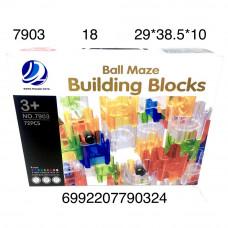 7903 Конструктор блоки с шариками 72 дет., 18 шт. в кор.