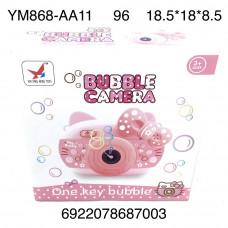 YM868-AA11 Камера для запускания мыльных пузырей, 96 шт. в кор.