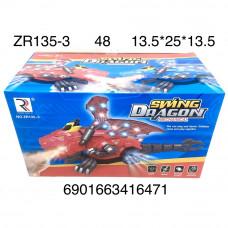 ZR135-3 Дракон (свет, звук), 48 шт. в кор.